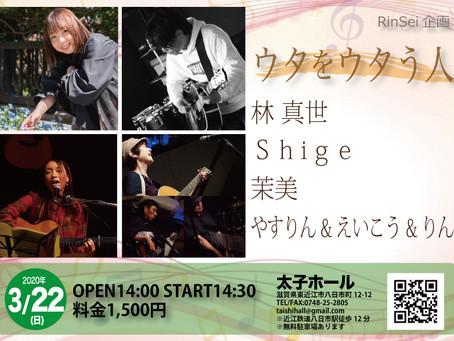【ライブインフォメーション】3月22日(日) 開場14:00開演14:30 RinSei企画『ウタをウタう人』開催します!