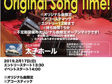 【イベントインフォメーション】2/17(日)午後オリジナル曲限定オープンマイク開催です!(事前エントリーあり)