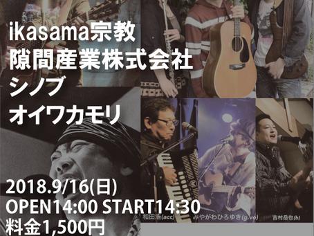 【イベント情報】9/16(日)14:30「太子ホールアフタヌーンLIVESHOW !」開催します!