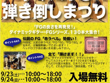 【直前情報】9/23(土)24(日)「2017ヤマハFG弾き倒しまつり」開催します!