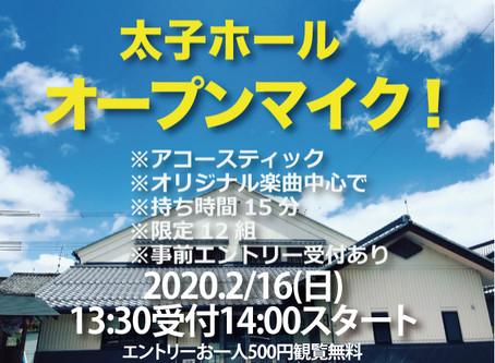 【事前エントリー可、オリジナル中心】2020.2/16(日)太子ホールオープンマイク開催します!