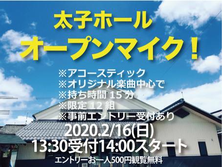 【2/16(日)14:00より太子ホールオープンマイク(エントリーは終了しました)開催します!】