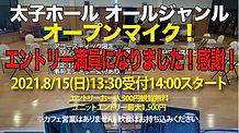 オールジャンルオープンマイク雛20210815sold.jpg