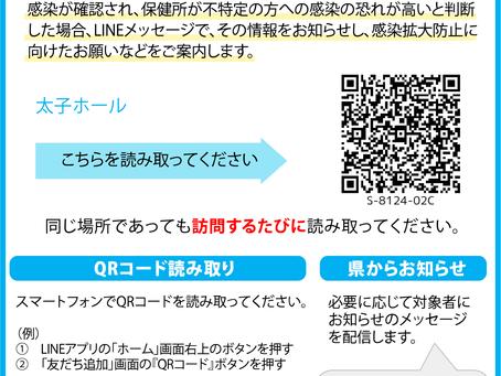 【太子ホールは滋賀県新型コロナ対策パーソナルサポート「もしサポ滋賀」に施設登録しました】