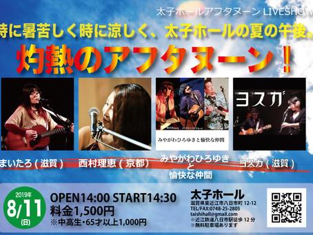 【いよいよ明日8月11日(日)14:30アフタヌーンLIVESHOW!開演です!】