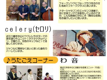 【インフォメーション】6月27日(日)「第9回街角音楽ショウ」の開催です!