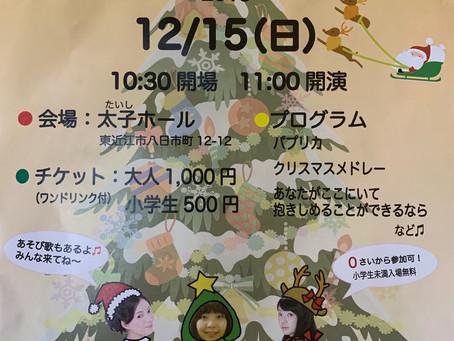 【コンサートインフォメーション】12/15(日)「クリスマスファミリーコンサート」と「Afternoon teaChistmas Concert」のご案内