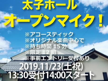 【フルエントリー感謝!事前エントリー終了しました】11/23(土祝)太子ホールオープンマイク