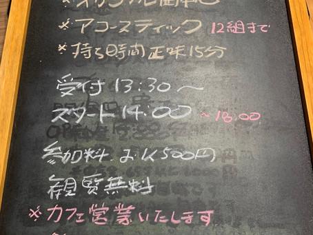 【アルバムレポ】2019.8/4オリジナル曲中心オープンマイク