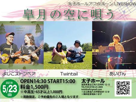 【ライブインフォメーション】5月23日(日)アフタヌーンライブ開催します!