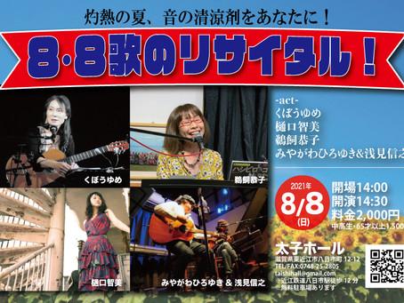 【ライブインフォメーション】2021.8/8(日)14:30開演「88歌のリサイタル」(ご予約承り中)