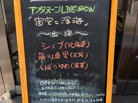 【アルバムレポ】2019.9/29アフタヌーンLIVE SHOW「宙空と深海」