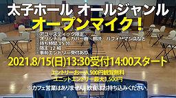 オールジャンルオープンマイク20210815.jpg