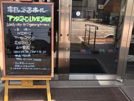 【アルバムレポ】8/5(日)アフタヌーンLIVE SHOW!