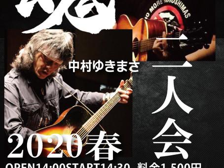 【ライブインフォメーション】3月15日(日)14:30「魂の二人会2020春!」開催します!