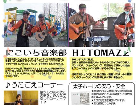 【インフォメーション】4月25日(日)14:00開演「第7回街角音楽ショウ」開催します!