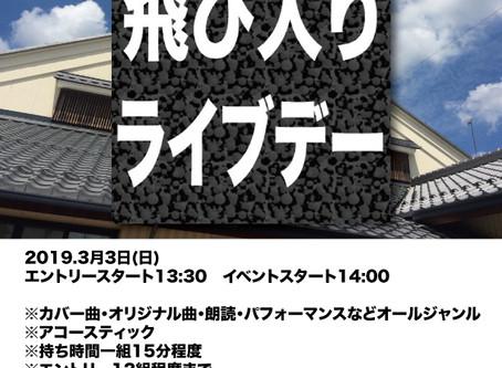 【イベントインフォメーション】3/3(日)午後の飛び入りライブデー開催です!(事前エントリーあり)