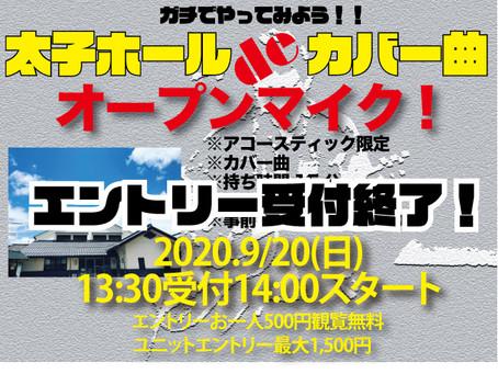 【9月20日(日)カバー曲オープンマイク開催します!】