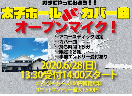 【6/28(日)14:00〜太子ホール初のカバー曲オープンマイク開催します!事前エントリー募集!!】