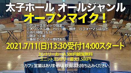 オールジャンルオープンマイク20210711.jpg