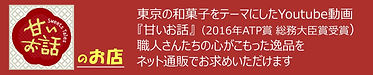 amai_omise_logo3-min.jpg