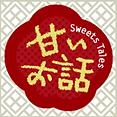 『甘いお話』和菓子ドキュメンタリー