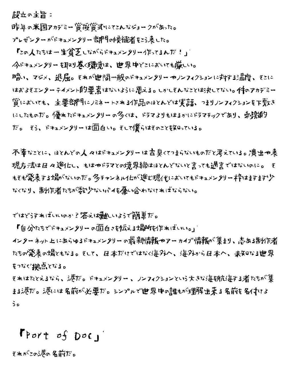 日本初の映像ドキュメンタリーポータルサイト「Port of Doc.ドキュメンタリー・ドット・ジェーピー」の設立趣意書