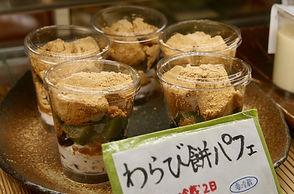 わらび餅パフェ-min.jpg