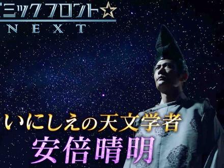 11月26日(木)コズミックフロント☆NEXT「いにしえの天文学者 安倍晴明」