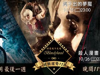 10月【膽顫腥驚123】bloodywood