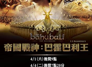南印電影大爆發-《帝國戰神:巴霍巴利王》