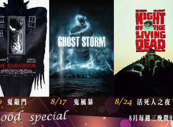 鬼門開特輯-Horrorwood Special