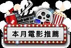 本月電影推薦.png