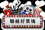 聯絡好萊塢.png