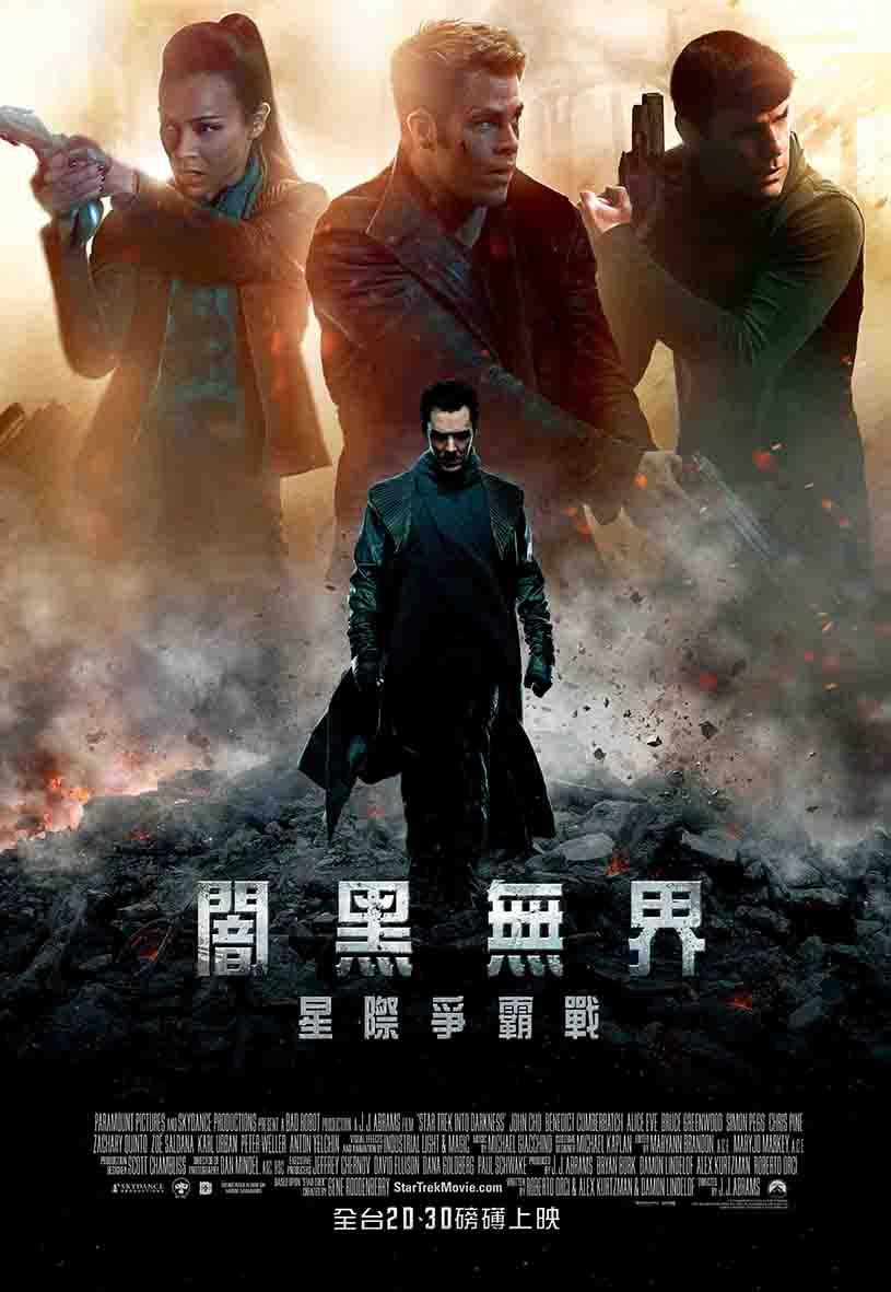 闇黑無界:星際爭霸戰