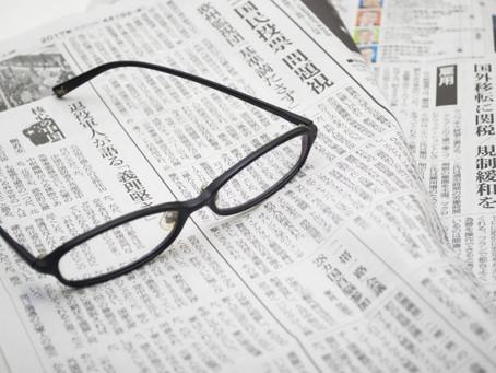 「賃貸住宅新聞に記事掲載が決まりました!」