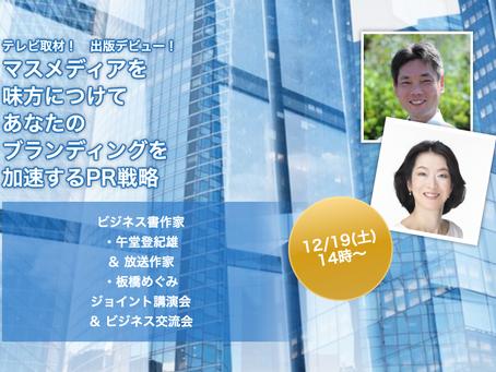 【12/19(土)】ブランディング& PR戦略セミナー無事終了!