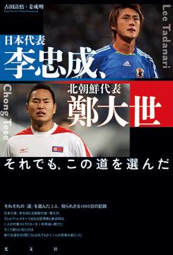 忠成&大世cover(サイズ小)
