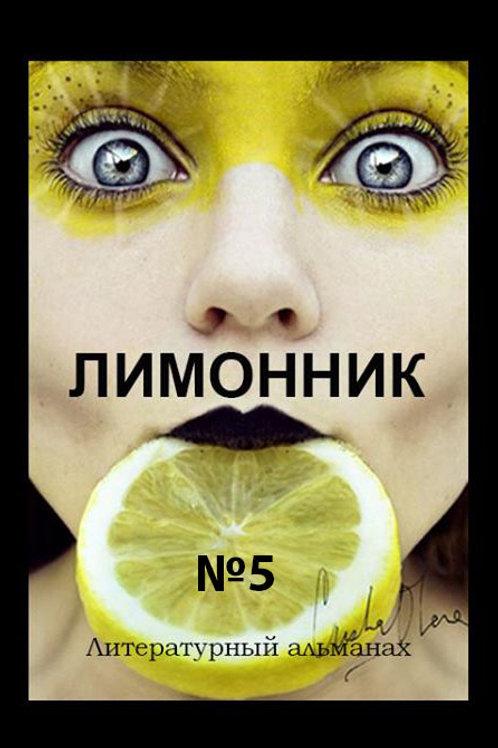 """Литературный альманах """"Лимонник №5. Поэзия"""""""