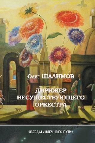 Олег Шалимов. Дирижер несуществующего оркестра. Электронная книга.