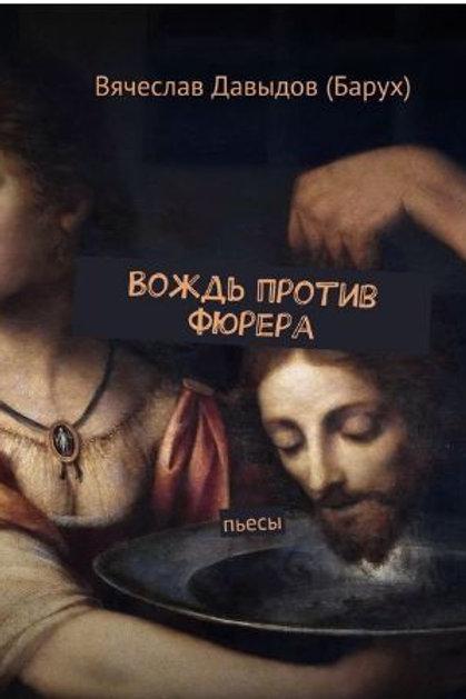 В.Давыдов (Барух). Вождь против фюрера. Пьесы