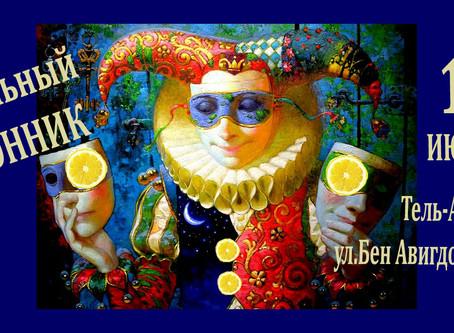 Приглашаем на Театральный Лимонник