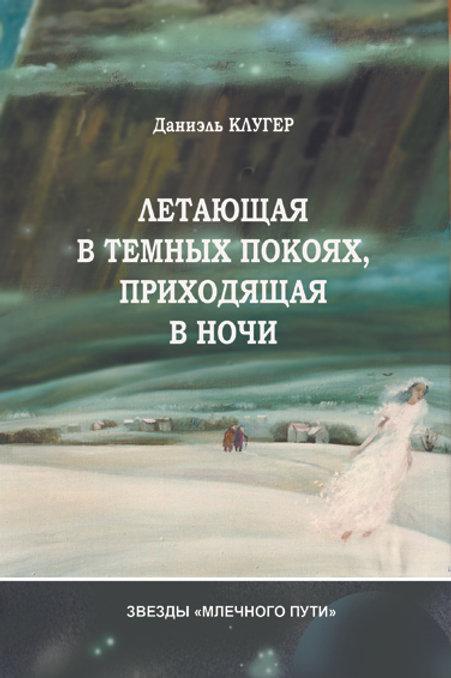 """Даниэль Клугер """"Летающая в темных покоях"""". Электронная книга."""