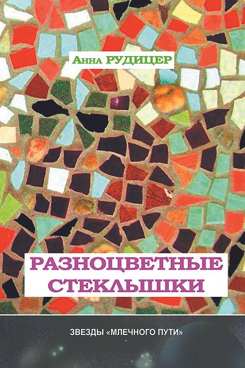 Анна Рудицер. Разноцветные стеклышки