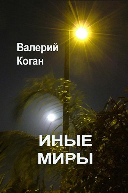 """Валерий Коган, """"Иные миры"""". Электронная книга"""