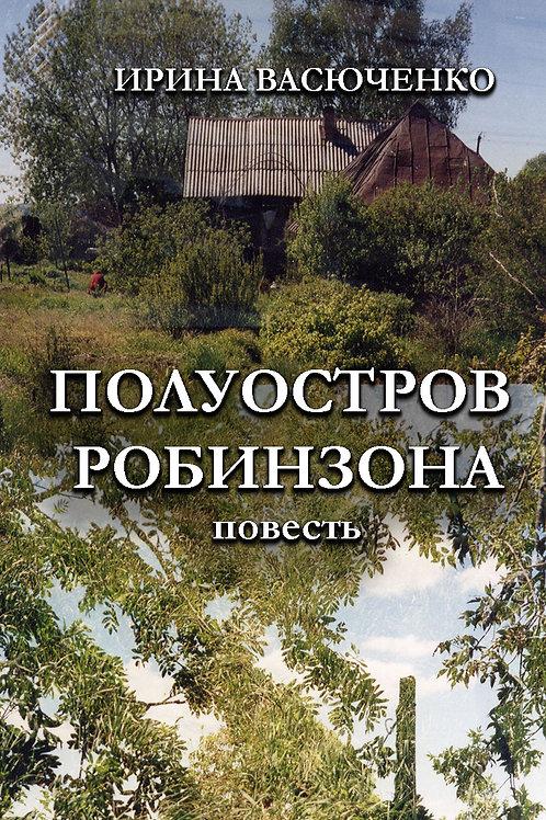 Ирина Васюченко. Полуостров Робинзона
