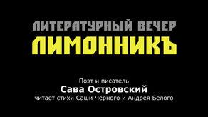 """Литературный клуб """"ЛимонникЪ"""". 25.09.2019 г."""