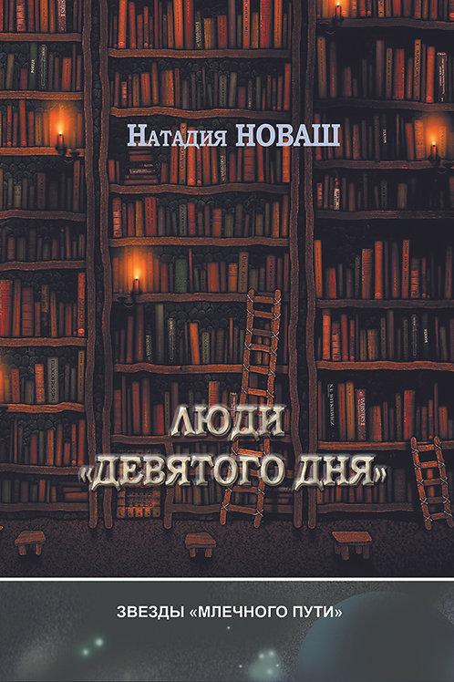 Наталия Новаш. Люди девятого дня. Электронная книга.