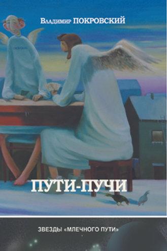 Владимир Покровский. Пути-Пучи