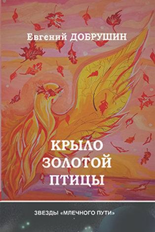 Евгений Добрушин. Крыло золотой птицы.